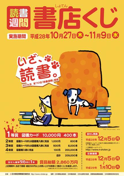 20161007aki_poster.jpg