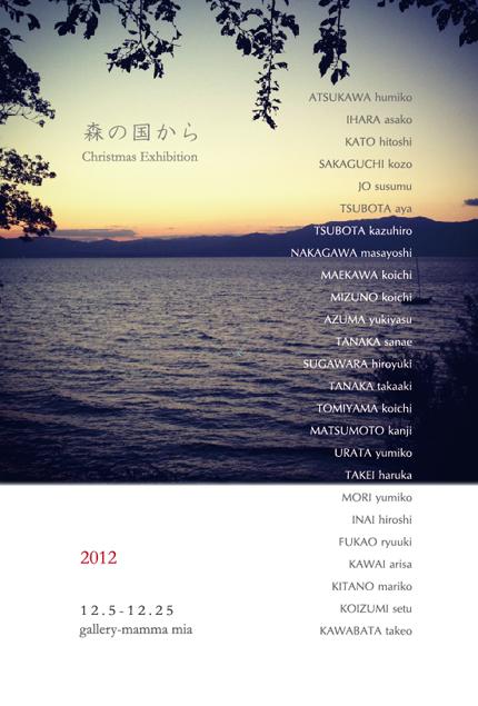 2012_1129mammamia.jpg