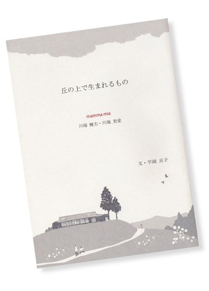 2012_1207mammamiabook.jpg
