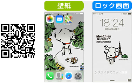 2014_0502moniphone.jpg
