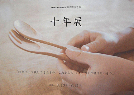 2014_0812_mammamia.jpg