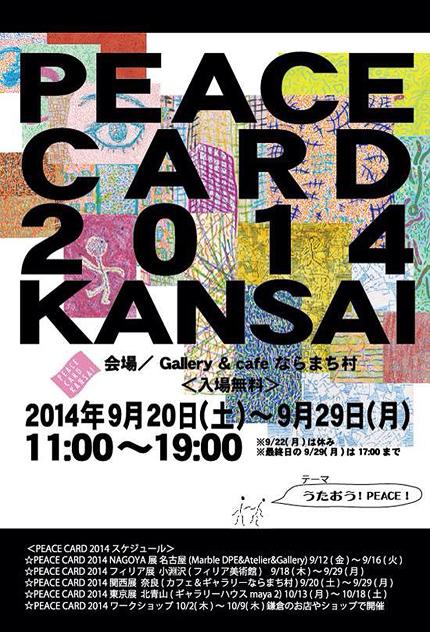 2014_0923_peacecard.jpg