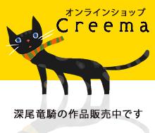 ad_creema.jpg