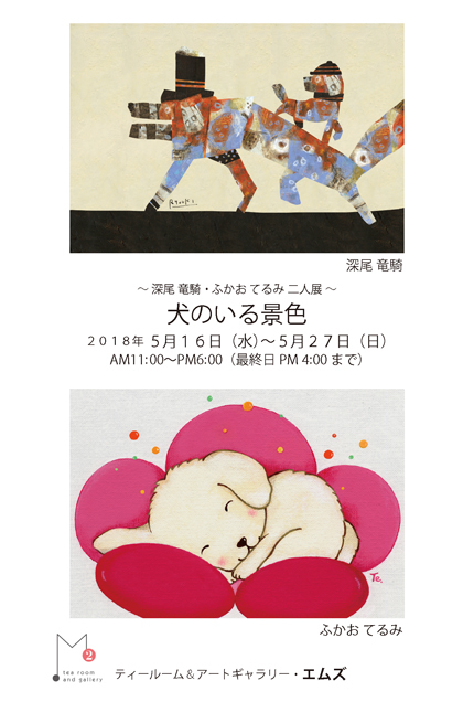 blog_二人展dm.jpg